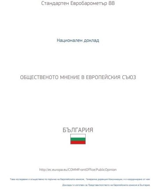 Национален доклад