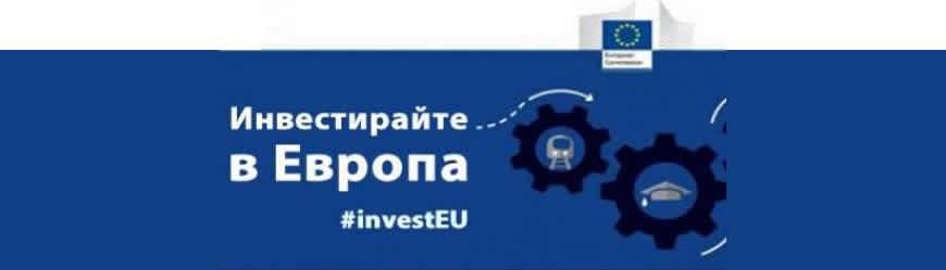 Инвестирайте в Европа
