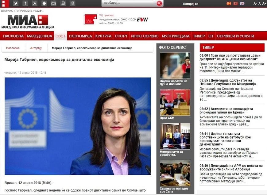 Мария Габриел в интервю за македонската информационна агенция МИА