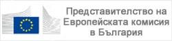 Представителството на Европейската комисия в България