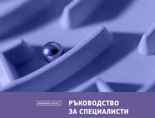 Ново ръководство за тръжни процедури по проекти с еврофондове