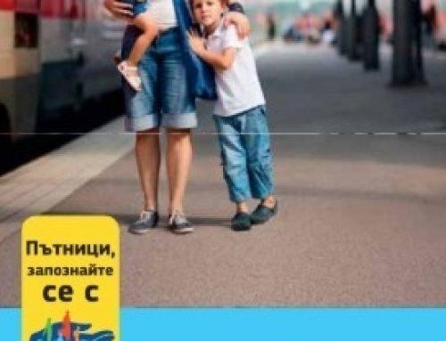 Железопътни превози в ЕС: подобряване на правата на пътниците