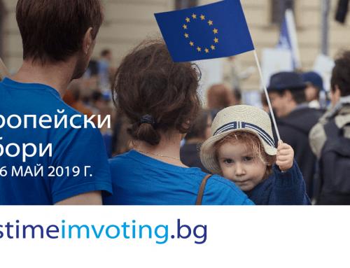 """Концерт в подкрепа на кампанията за европейските избори """"Този път ще гласувам"""""""