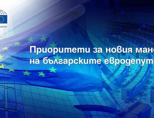 """Дискусия с новоизбраните български членове на Европейския парламент на тема """"Приоритети за новия мандат на българските евродепутати"""""""