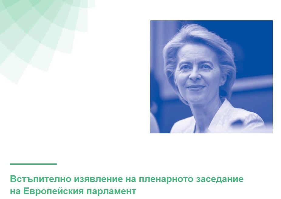 8203f323081 Речта на новоизбрания председател на Европейската комисия Урсула фон ...