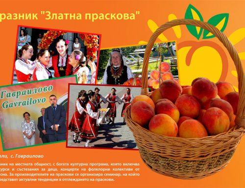 """Европа Директно – Сливен ще посети село Гавраилово на Празника """"Златна праскова"""" – 25 юли 2019 г."""