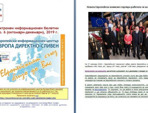 Излезе 6-ти брой на бюлетина на Европа Директно Сливен