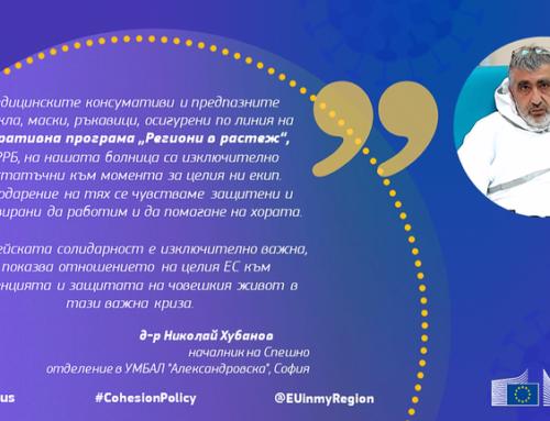 Мобилизиране на фондовете на политиката на сближаване за предоставяне на бърз и целенасочен отговор на извънредната ситуация с коронавируса в България