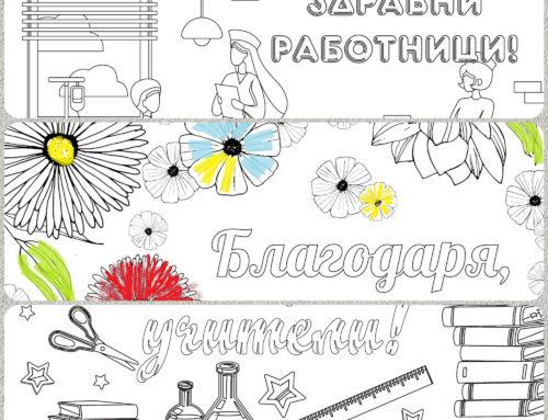 """#ЕвропаСрещуCovid19: Да кажем """"Благодаря"""" на нашите герои по време на пандемията!"""