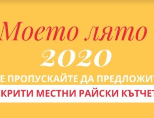 Моето лято 2020 – не пропускайте да предложите скрити местни райски кътчета