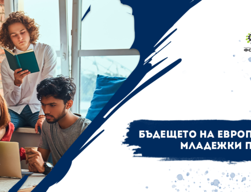 Онлайн уебинар: Бъдещето на европейските младежки политики
