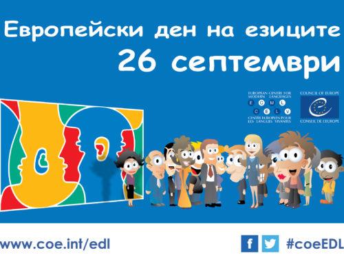 26 септември е Европейският ден на езиците