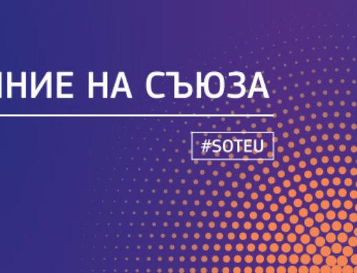 ГЛЕДАЙТЕ НА ЖИВО: Първата реч за състоянието на ЕС на Урсула фон дер Лайен и дискусия с български анализатори след това