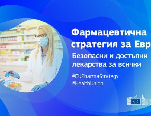 Финансово достъпни и безопасни лекарства за всички в ЕС