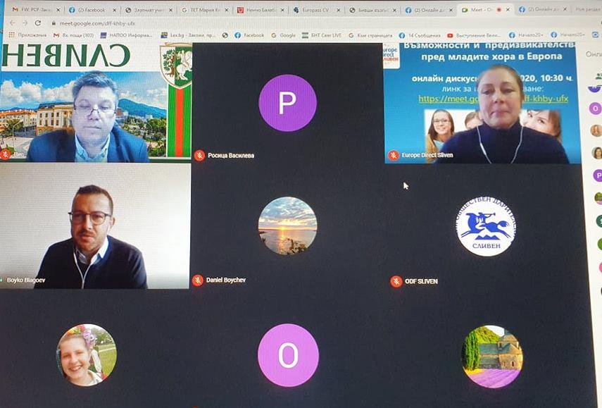 """Онлайн дискусия """"Възможности и предизвикателства"""