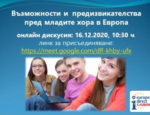 """ПОКАНА: Онлайн дискусия """"Възможностите и предизвикателствата пред младите хора в Европа"""""""