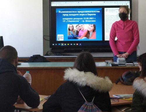 """Ученици от гр. Шивачево участваха в дискусията """"Възможности и предизвикателства за младите хора в Европа"""""""