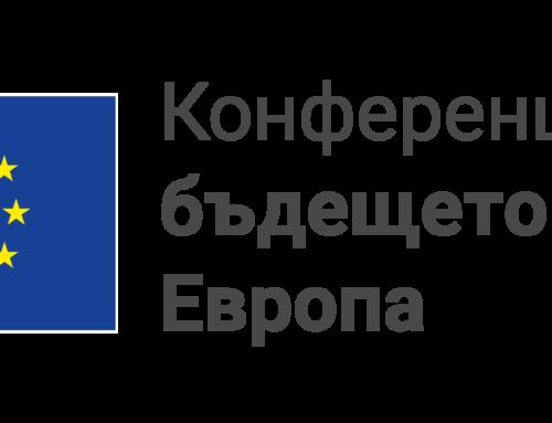 Конференция за бъдещето на Европа: съвместна пресконференция на 19 април
