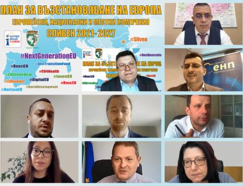 Сливен беше домакин на онлайн форум, посветен на Плана за възстановяване на Европа
