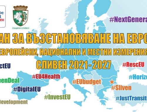 """Онлайн форум """"Планът за възстановяване на Европа от кризата европейски, национални и местни измерения"""" – 21.04.2021, Сливен"""